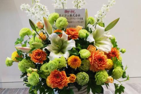 西新宿 サノフィ株式会社様の新薬発売祝い花