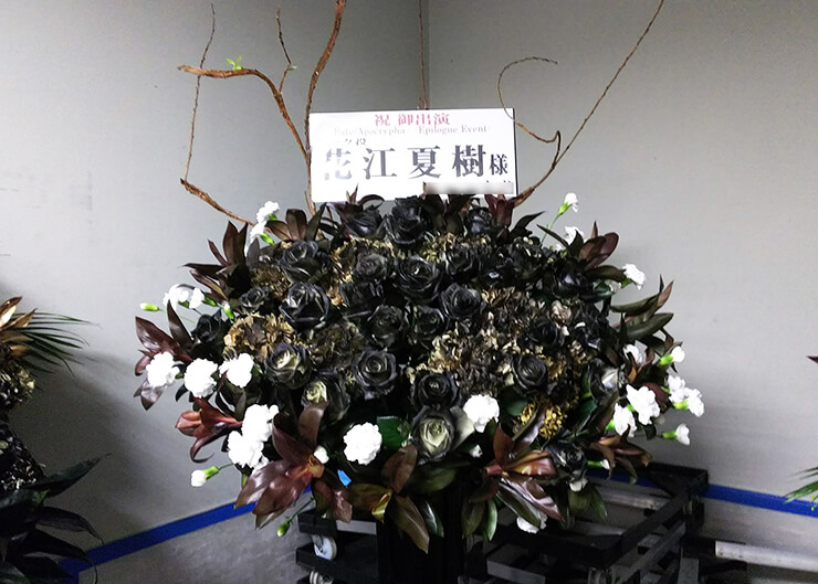 品川ザ・グランドホール 花江夏樹様のイベント出演祝いスタンド花