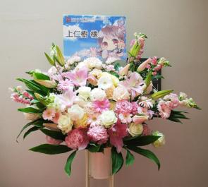 新宿R'sアートコート 上仁樹様のトークイベント祝いパステル系スタンド花