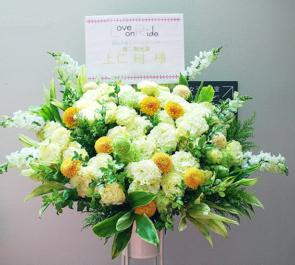 新宿R'sアートコート 上仁樹様のトークイベント祝いスタンド花 Yellow