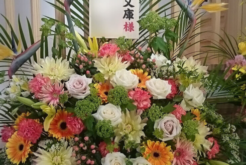 練馬 練月舘 中平文庫様の開所祝いスタンド花
