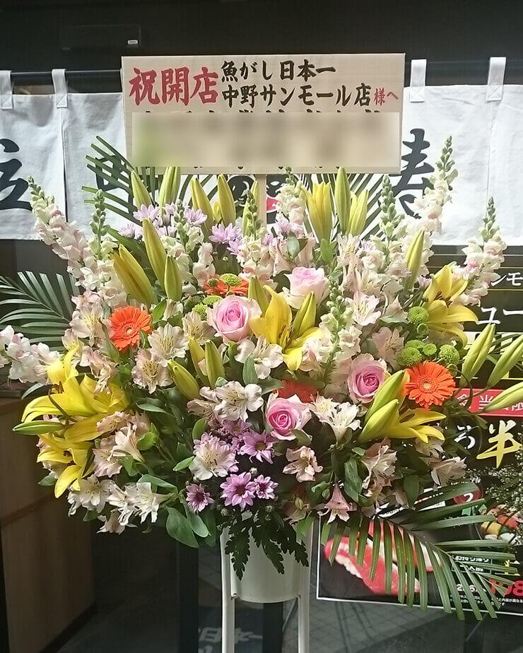 中野 魚かし様の開店祝い春スタンド花