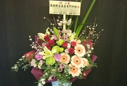 中野 窪田理容美容専門学校様の卒業式祝い花