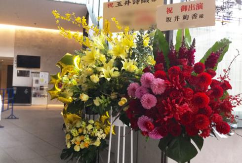 EXシアター六本木 坂井絢香様のスタンド花