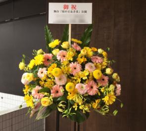 天王洲銀河劇場 舞台『星の王女さま 』公演祝いスタンド花