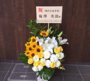天王洲銀河劇場 梅澤美波様の舞台『星の王女さま 』出演祝い楽屋花