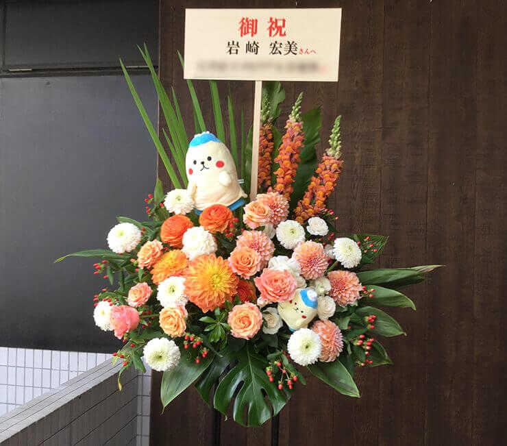 東京国際フォーラム 岩崎宏美様のコンサートツアースタンド花