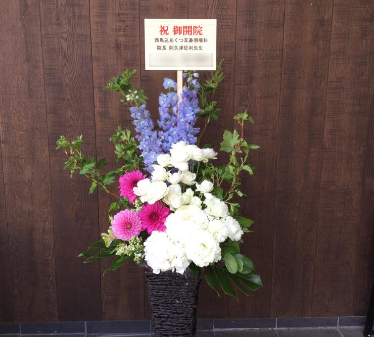 大田区 西馬込あくつ耳鼻咽喉科様の開院祝い籠スタンド花