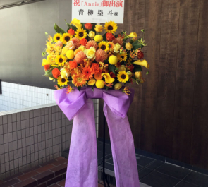 新国立劇場 青柳塁斗様のミュージカル『アニー』出演祝いスタンド花