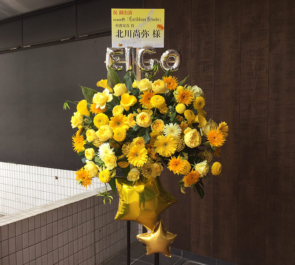 舞浜アンフィシアター 北川尚弥様の「Caribbean Groove」Yellowスタンド花