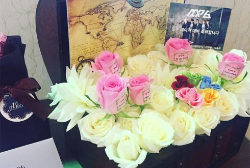 浅草公会堂 MAP6様のメジャーデビューSPECIALコンサート祝いトランクアレンジ