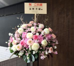 銀座ヤマハホール 富樫世羅様の『レジェンド達のシャンソン』出演祝いスタンド花