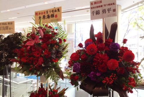 全労済ホール/スペース・ゼロ 千綿勇平様の舞台出演祝いスタンド花