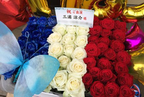 帝国劇場 三浦涼介様のミュージカル出演祝い楽屋花 トリコロールアレンジ