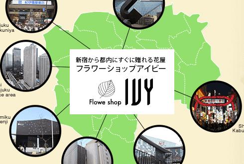 新宿 花屋 IVY