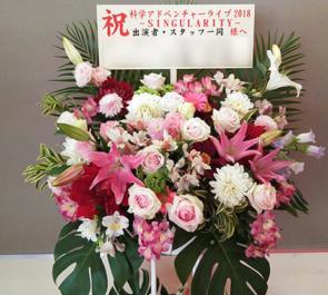 中野サンプラザ 科学アドベンチャーライブ2018 -SINGULARITY スタンド花