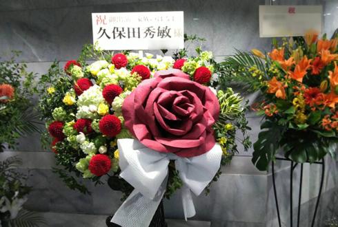 光が丘IMAホール 久保田秀敏様の主演舞台公演祝いスタンド花