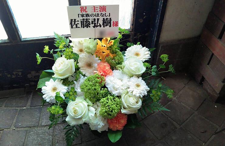 光が丘IMAホール 佐藤弘樹様の舞台出演祝い楽屋花