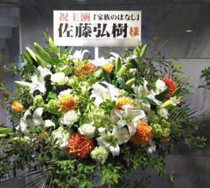 光が丘IMAホール 佐藤弘樹様の舞台出演祝いスタンド花2段