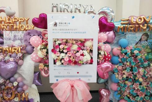 TRC東京流通センター =LOVE 大谷映美里様の握手会祝いTwitterパネルスタンド花
