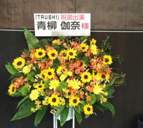 六行会ホール 青柳伽奈様の舞台出演祝いスタンド花