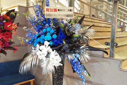 シアター1010 舞台『十二大戦』公演祝いスタンド花
