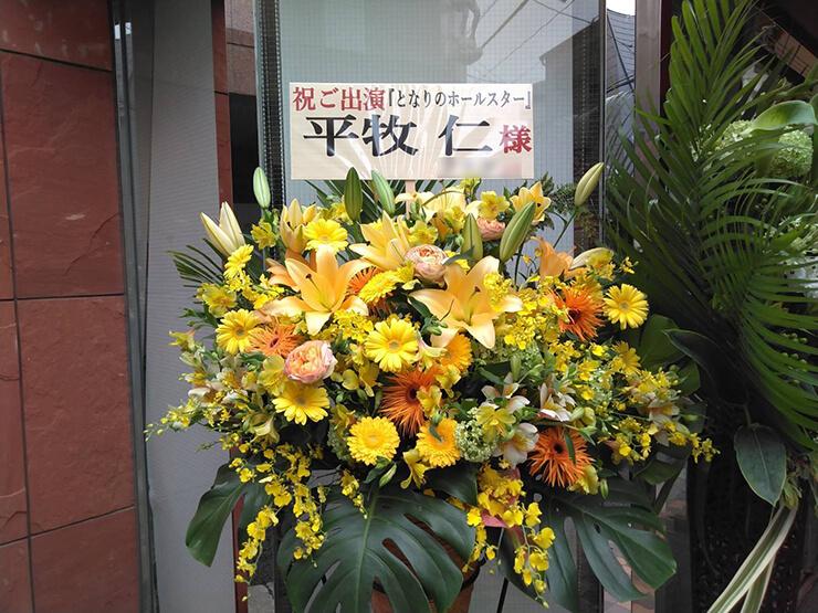 中野ザ・ポケット 平牧仁様の舞台出演祝いコーンスタンド花