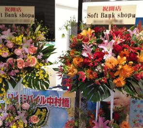 練馬 ソフトバンク様の開店祝いスタンド花