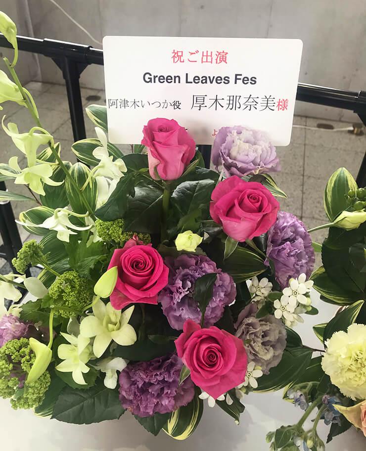 幕張メッセ Run Girls, Run! 厚木那奈美様のライブ公演祝い花