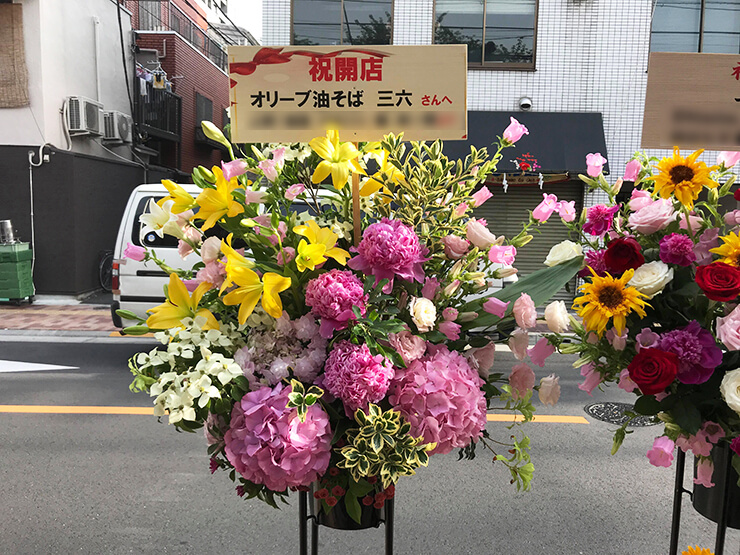 浅草 オリーブ油そば三六様の開店祝いスタンド花