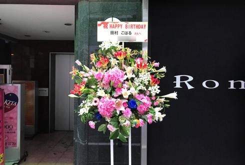 錦糸町キャバクラロマンス 田村こはる様の誕生日祝いスタンド花