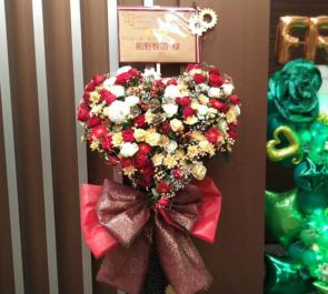 ベルサール高田馬場 前野智昭様のイベント出演祝い花束風スタンド花