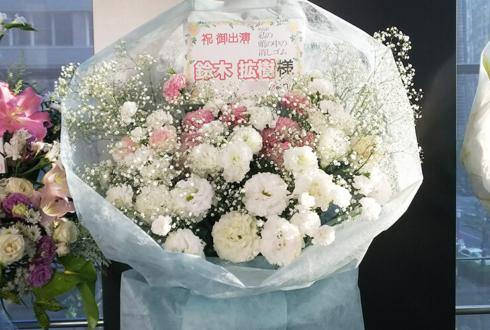 よみうり大手町ホール 鈴木拡樹様の朗読劇出演祝い花束風スタンド花