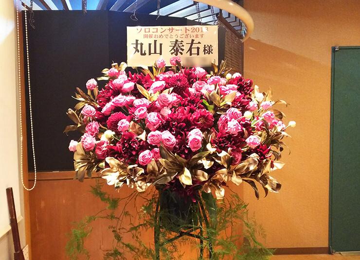 高円寺StudioK 丸山泰右様のソロコンサート公演祝いスタンド花