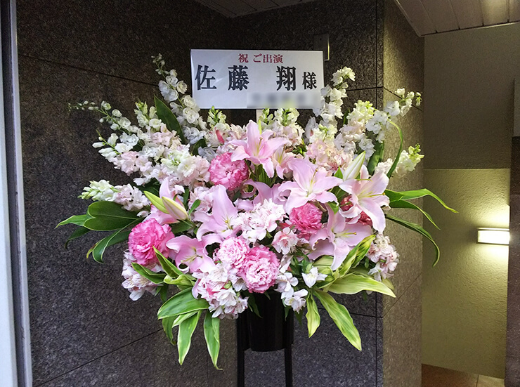新宿シアターブラッツ 佐藤翔様の舞台出演祝いスタンド花