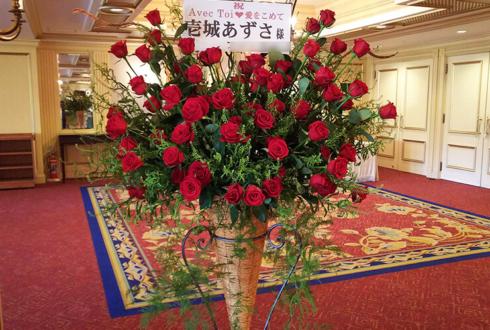 リーガロイヤルホテル東京 壱城あずさ様のスペシャルショー祝いコーンスタンド花