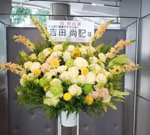 全労済ホール/スペース・ゼロ ニッポン放送アナウンサー吉田尚記様の舞台出演祝いスタンド花