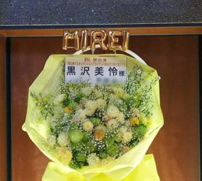 マイナビBLITZ赤坂 恵比寿マスカッツ 黒沢美怜様のライブ公演祝い花束風スタンド花