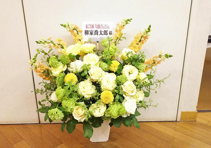 紀伊国屋サザンシアター 柳家喬太郎様の舞台出演祝い花