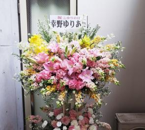 目黒kahoo 幸野ゆりあ様の生誕イベント祝いスタンド花2段