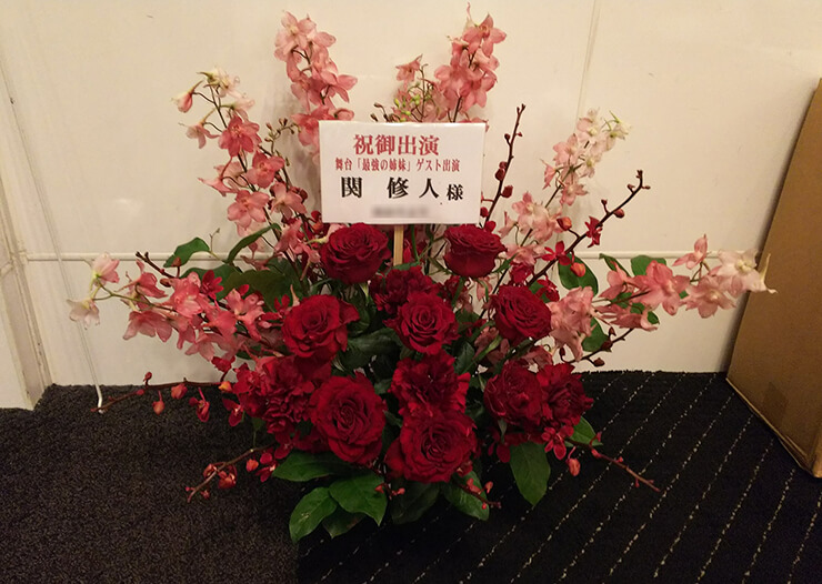 CBGKシブゲキ!! 関修人様の舞台ゲスト出演祝い楽屋花