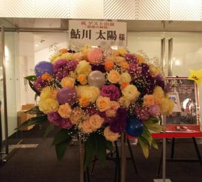 CBGKシブゲキ!! 鮎川太陽様の舞台ゲスト出演祝いバルーンスタンド花