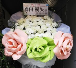 紀伊國屋ホール 森田桐矢様の舞台出演祝い花束風スタンド花