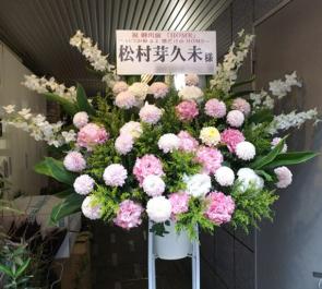 紀伊國屋ホール 松村芽久未様の舞台出演祝いスタンド花