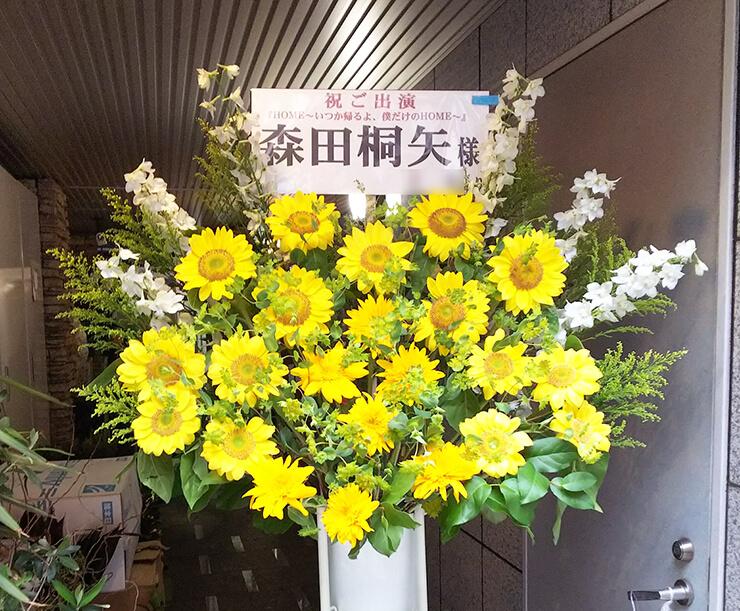 紀伊國屋ホール 森田桐矢様の舞台スタンド花Yellow