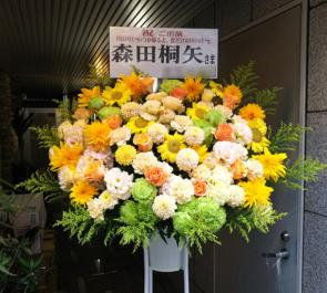紀伊國屋ホール 森田桐矢様の舞台出演祝いスタンド花
