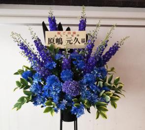 あうるすぽっと 原嶋元久様の舞台出演祝いスタンド花