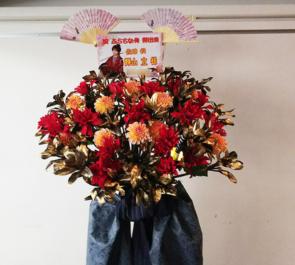 あうるすぽっと 輝山立様の舞台公演祝い赤オレンジ系スタンド花