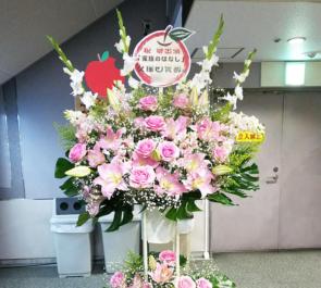 光が丘IMAホール 久保田秀敏様の主演舞台『家族のはなし』スタンド花2段