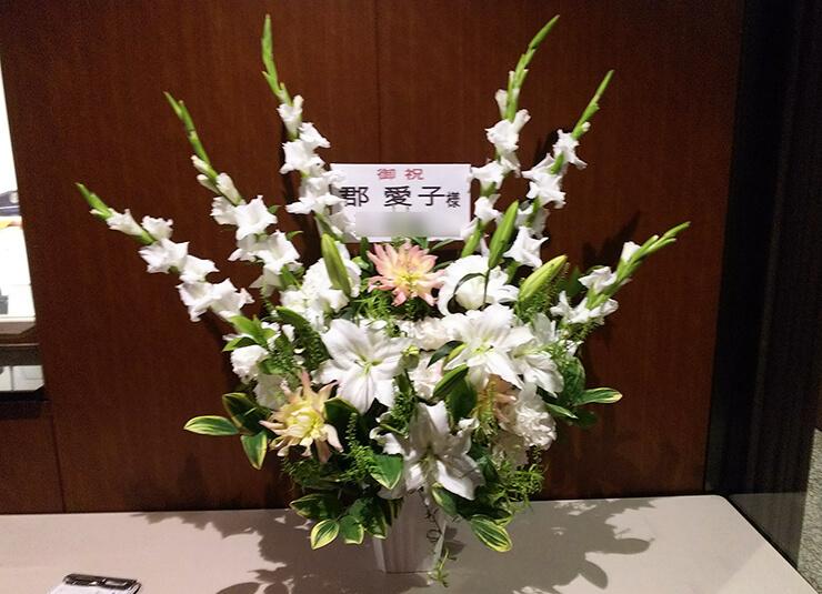 よみうり大手町ホール 郡愛子様のリサイタル祝い花